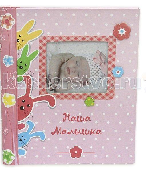 Фотоальбом для новорожденных купить в минске