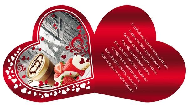 валентинки любимой жене фото красноярском доме кино