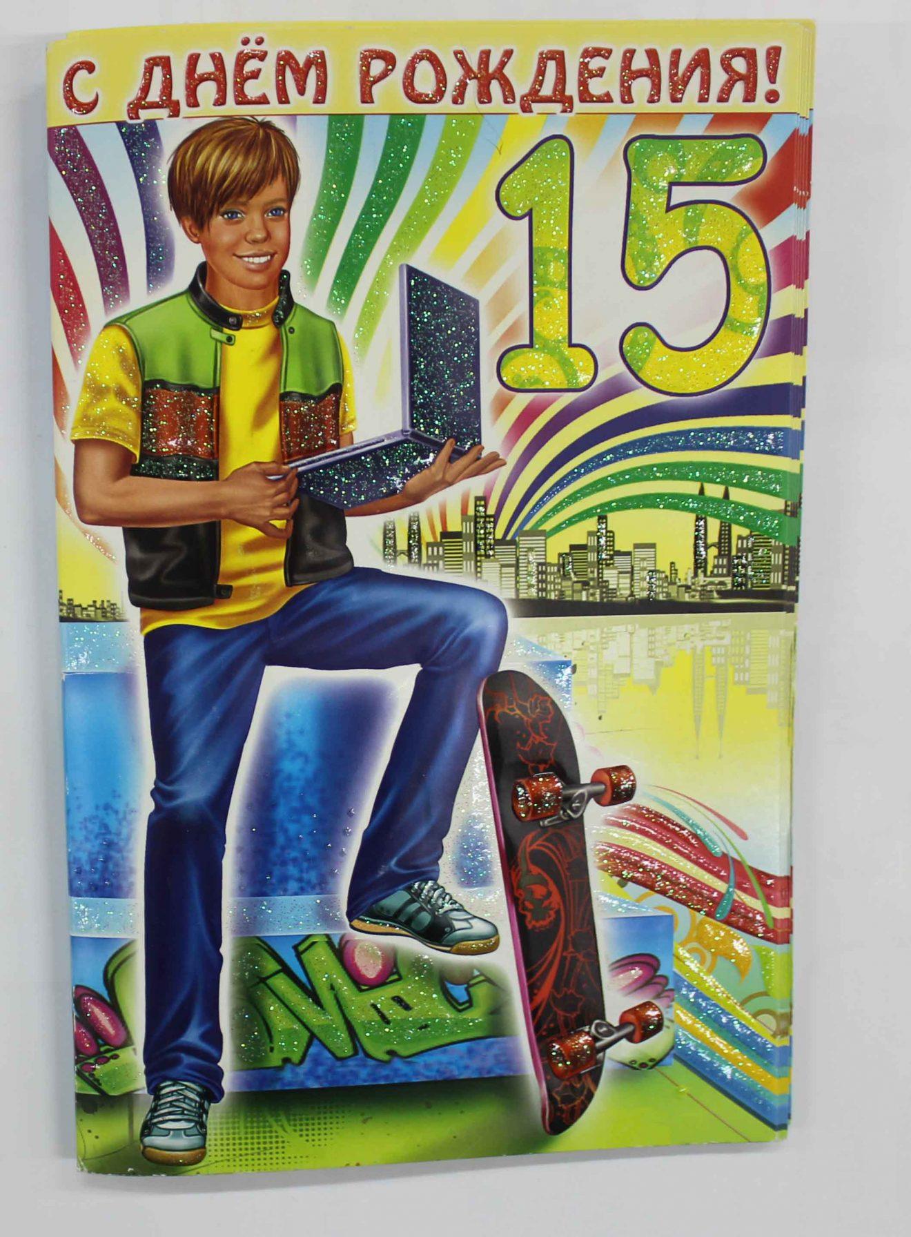 Поздравление мальчику с 15 лет