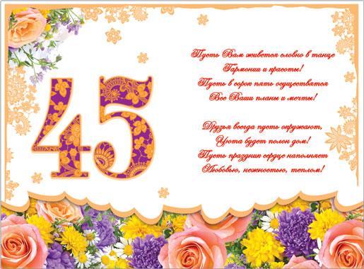 Открытки для брата с 45 летием, открытки